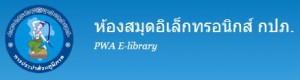 PWA E-library Capture