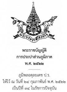 PWA_Act_2522