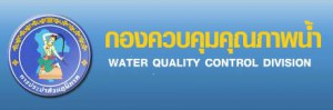 WaterQualityControlDivision