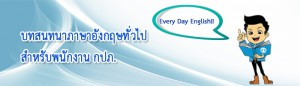 everydayenglish_wide2